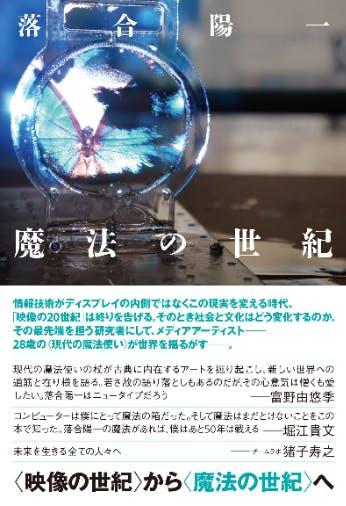 Amazonリンク:書籍『魔法の世紀』落合陽一